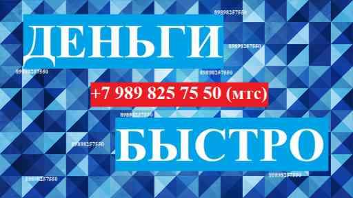 Взять срочный частный займ через сервис CreditZnatok